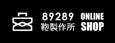 89289鞄製作所 オンラインショップ