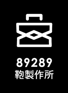 89289鞄製作所